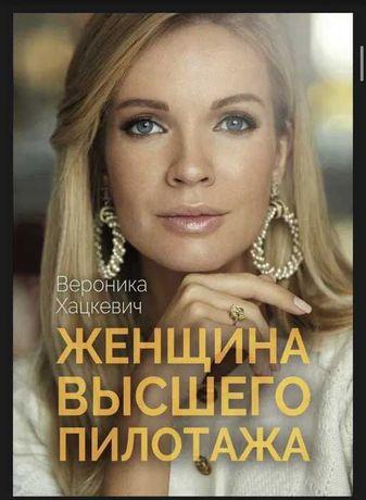 """Вероника Хацкевич """"Женщина высшего пилотажа"""""""