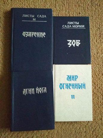 Книги по Агни йога