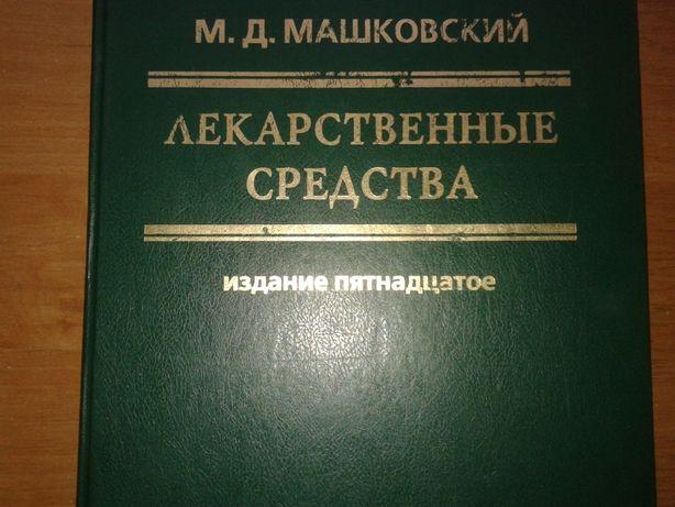 Машковский М.Д Лекарственные средства