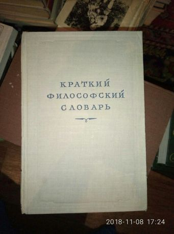Краткий философский словарь 1951 года