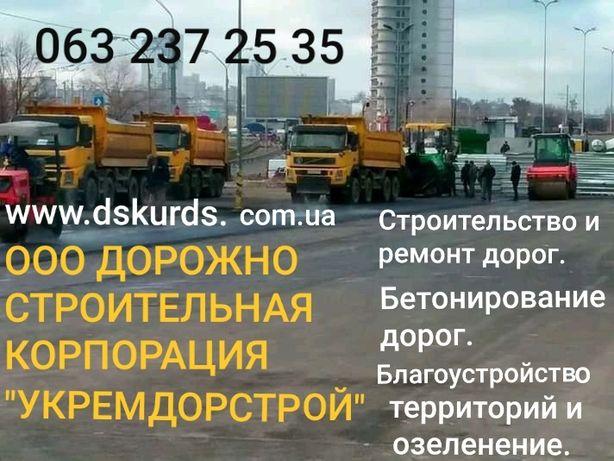 Асфальтирование, благоустройство территории, бетонирование дорог.