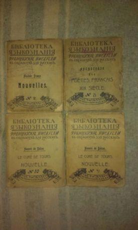 """Продам раритетные издания из серии """"Библиотека языкознания"""", 1915 г."""