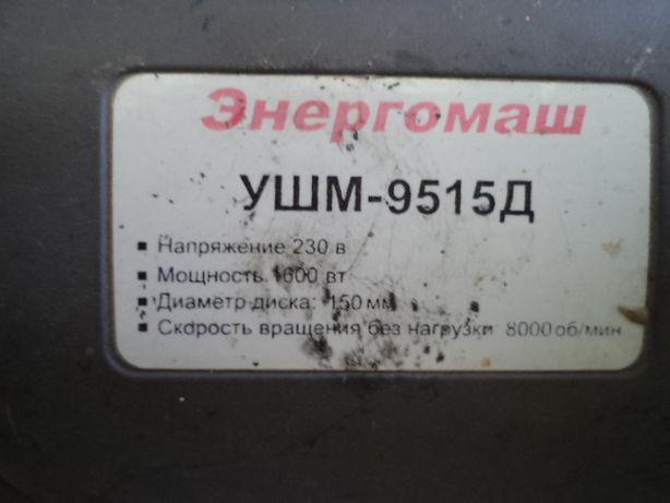"""Обменяю свою б/у УШМ """"Энергмаш"""" на Ваши предложения"""