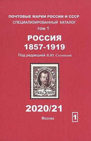 2020 - Соловьев - Спец. каталог. Том 1. Россия 1857-1919 гг - на CD