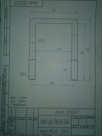 Скоба, хомут П-образний, П-подібний, стальний 2М6х1х36 51х54