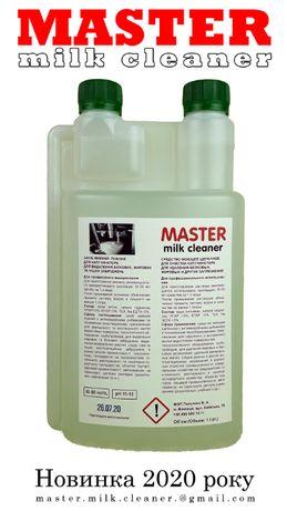 MASTER milk cleaner