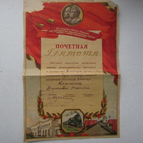 Почетная грамота 1953 года СССР