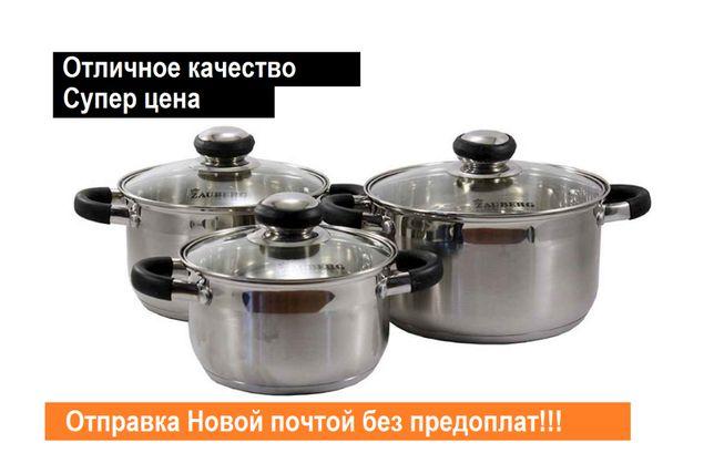 Набор посуды, кастрюль из нержавеющей стали 3ед ZAUBERG Акцыя