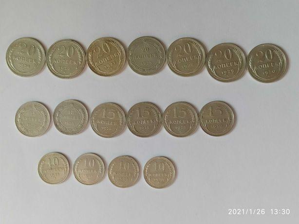 Монеты серебро СССР 10, 15, 20.