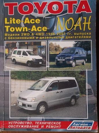 Книга TOYOTA Lite-Ace, Town-Ace, Noah, с 1996 по 2001 г., бен/диз