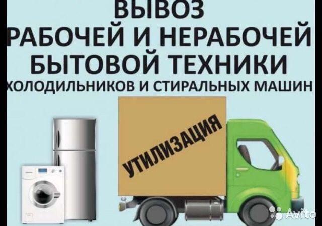 Утилизация бытовой техники Вывоз холодильников