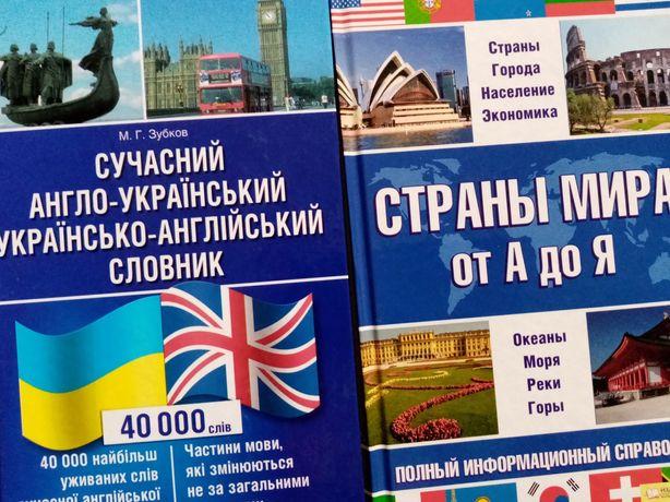 Англо - український словник