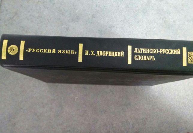 Латинско русский словарь
