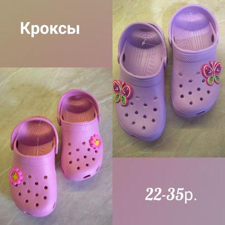 Кроксы,сабо,пляжная обувь для девочки 23,28,30,31,32,33,34,35