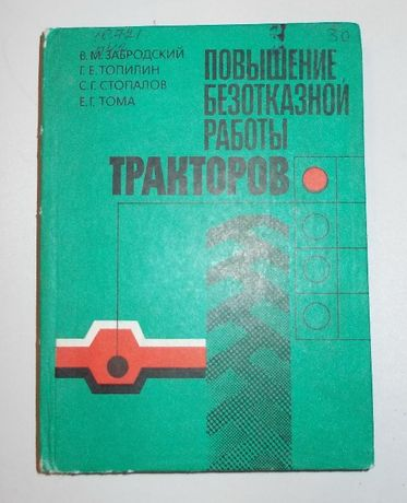 Книга Повышение безотказной работы тракторов