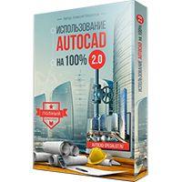 Видеокурс использование AutoCAD на 100%. Версия 2.0 Алексей Меркулов