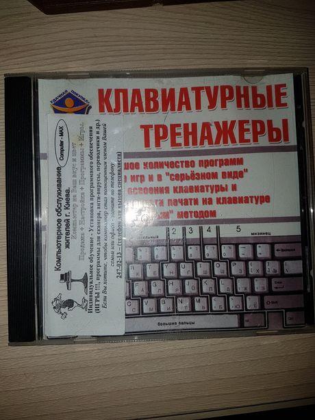 Клавиатурный тренажер диск