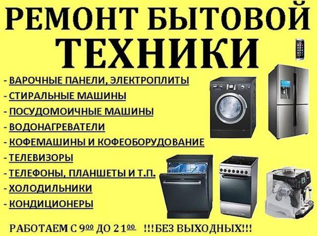 Ремонт телевизоров, бойлеров, пылесосов, стиральных машин. Недорого.