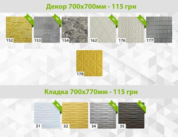 3D Панели Для Стен Самоклеющиеся, 3D Обои Стеновые 700x770 ВЫГОДНО!