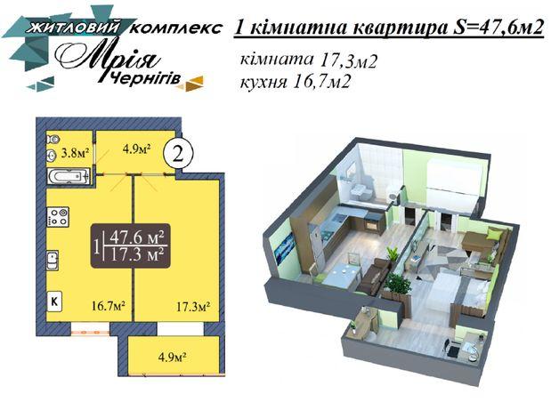 """Квартира в ЖК """"Мрія Чернігів"""" з автономним опаленням"""
