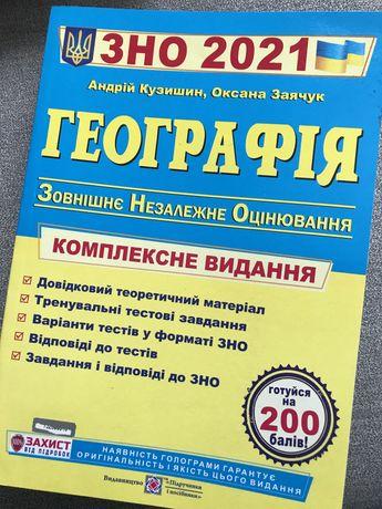 Книга ЗНО география 2021