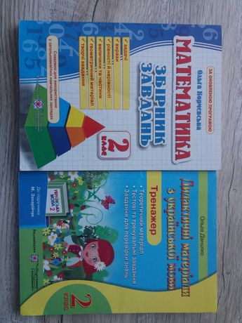 Математика, Перлинка, українська мова  2 клас