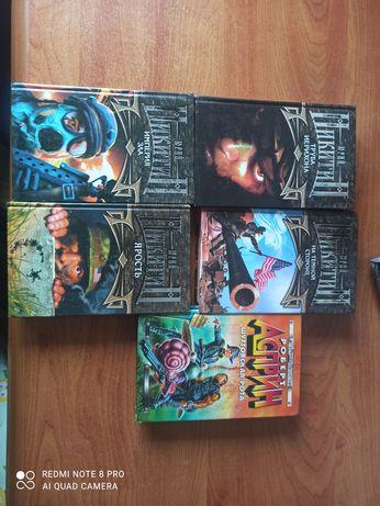 продам книги фантастика-фентези