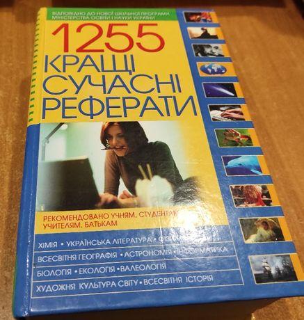 Книга 1255 кращі сучасні реферати