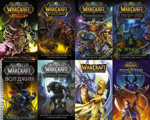 Книги Warcraft.World of Warcraft
