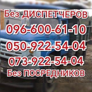 Песок-Щебень-Шлак-Отсев-Бут-Бетон-Глина-Чернозём-Кирпич-Асфальт.