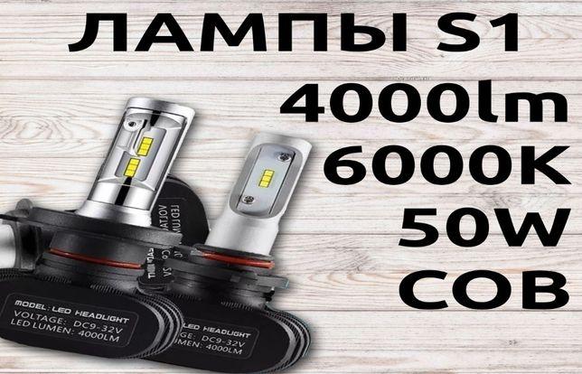 S1 автомобильные лампы LED H1, H27, H4, H7, HB3, HB3, H11, 4000lm