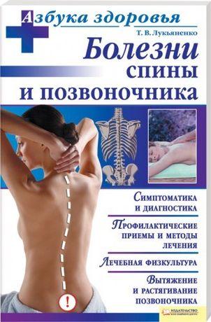 Болезни спины и позвоночника. Лукьяненко Т.В.
