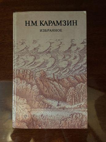 Н.М.Карамзин «Избранное»