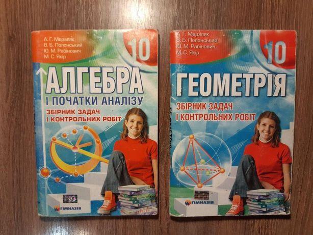 Сборник задач Сходинки по алгебре и геометрии 10 класс