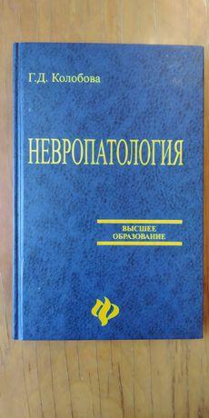 Невропатология учебник Колобова