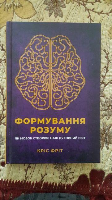 Кріс Фріт - Формування розуму. Як мозок створює наш духовний світ