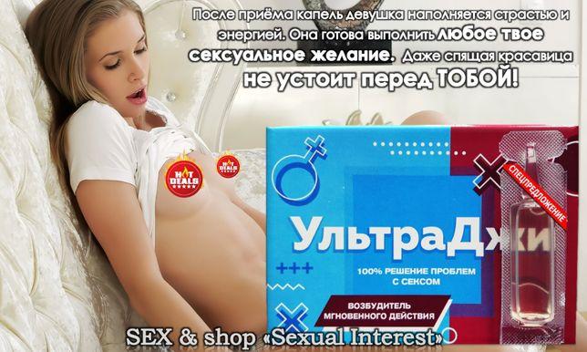 Сильные капли «Ультра» для мощного желание секса у женщин (1 шт)