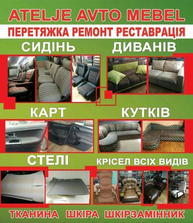Перетяжка ремонт: авто салону, меблів, Сідушки, крісла, карт, дивана..
