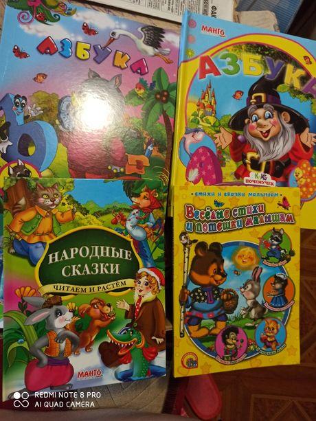 Книги для детей на русском языке новые красочные