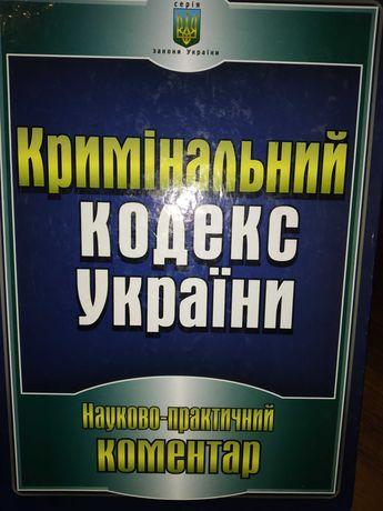 Коментар Кримінального кодексу України !2 частини!