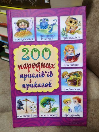 Книга народних прислів'їв і приказок для дітей