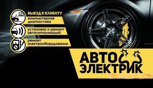 Автоэлектрик Нивки, выезд,комп. диаг., восстановление погорельцев.