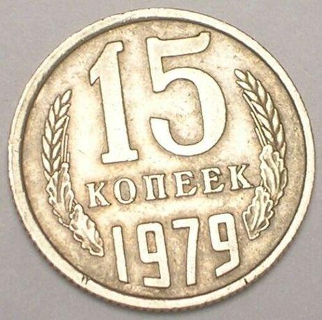 1979 Rosja Rosyjski 15 Kopeks Hammer Sickle Coin
