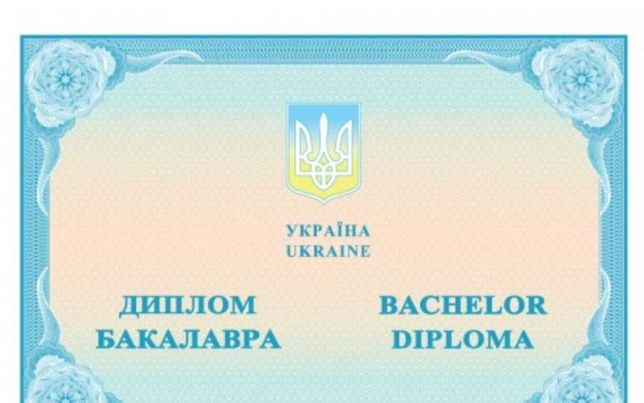 Дипломи. Українських вузів, будь яких спеціальностей