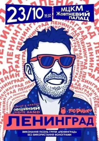 Билеты на Ленинград Шоу 23 Октября 19:30