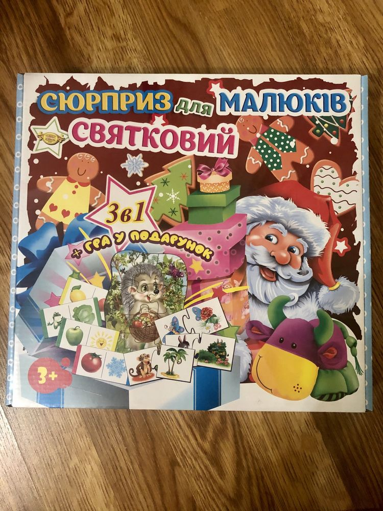 Игра 3 в 1 для детей от 3-х лет