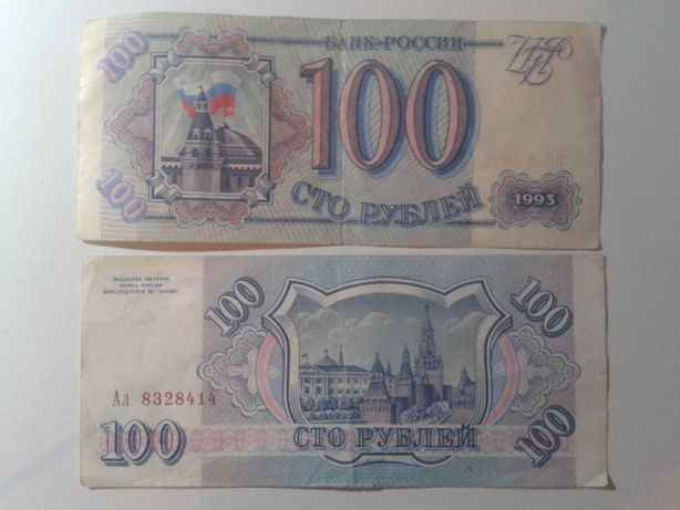 100 Рублей 1993 года Две купюры