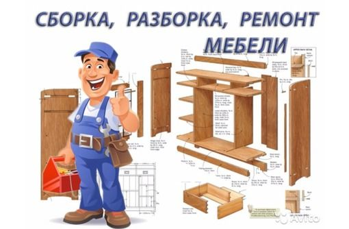 Сборка / разборка мебели !