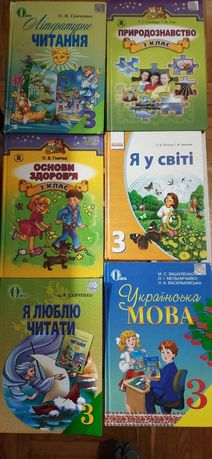 Учебники школьные 3 класс на укр.мове