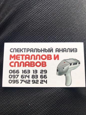 Анализ сплавов и металлов